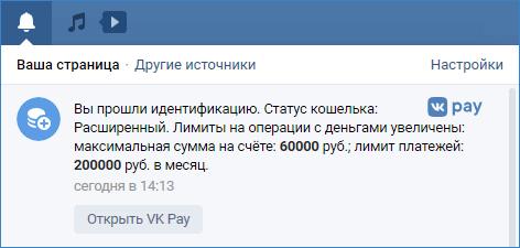 Уведомление VK Pay