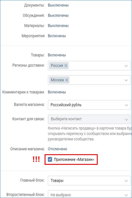 Вкладка Товары приложение Магазин в группе VK