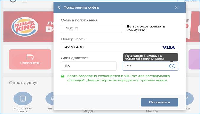 Ввод данных для пополнения VK Pay
