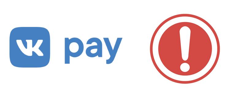 Ошибка невозможно совершить операцию попробуйте позже в VK Pay