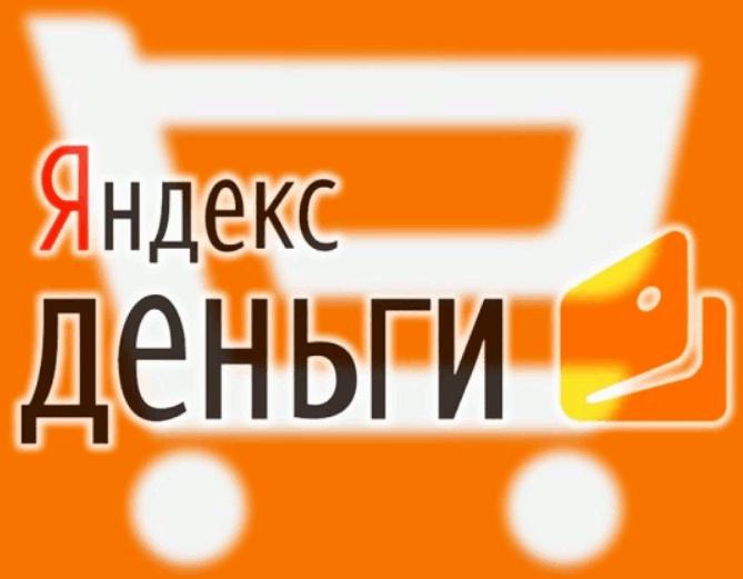 Алиэкспресс и Яндекс.Деньги