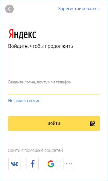 Авторизация в системе Яндекс