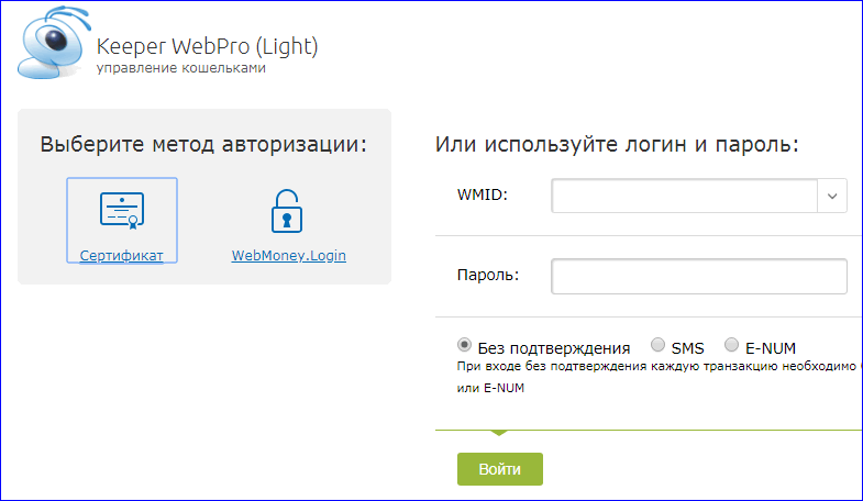 Авторизация в WebMoney Keeper Light