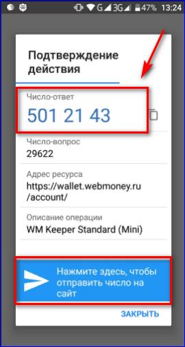 Число ответ WebMoney