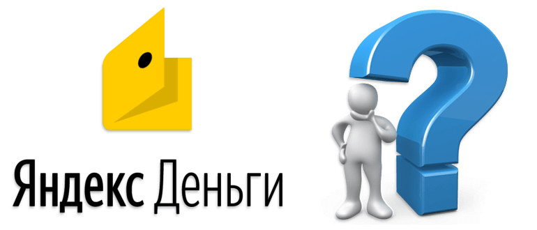 Что такое Яндекс Деньги