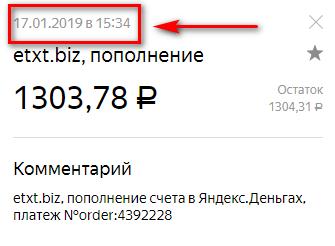 Дата и время операции в Яндекс Кошельке