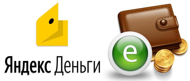 Электронный кошелек Яндекс Деньги