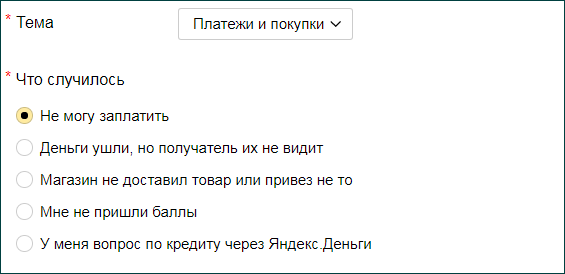 Форма для обращения к технической поддержке Яндекс Кошелек