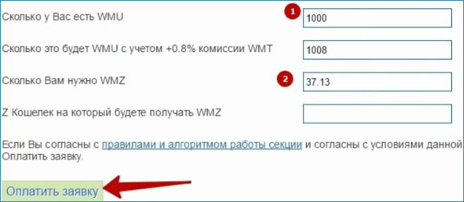 форма для заполнения реквизитов платежа WebMoney