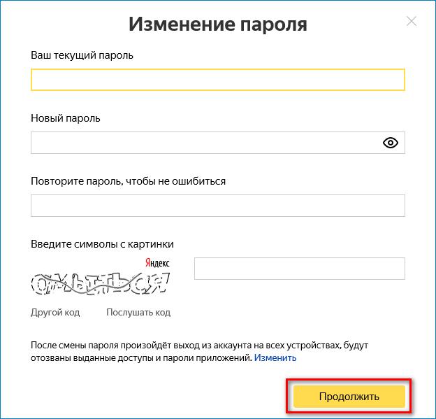 Форма изменения пароля Яндекс Деньги