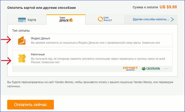 Выбор способа оплаты через Яндекс.Деньги