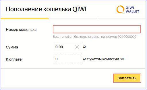 Форма перевода на кошелек КИВИ