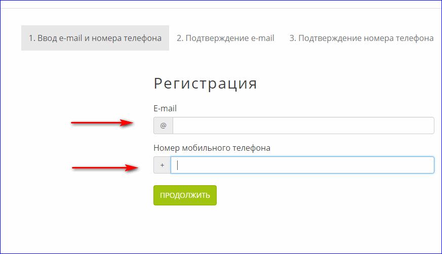 Форма регистрации E-num