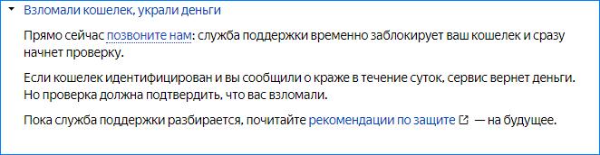 Идентификация в Яндекс Деньги