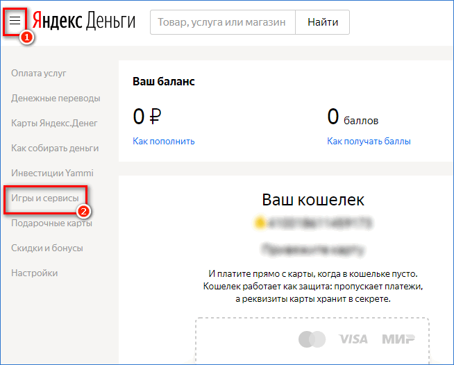 Игры и сервисы на сайте Яндекс Деньги