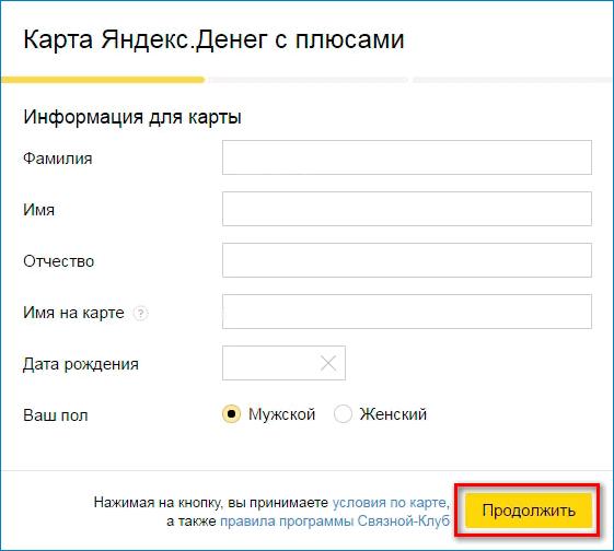 Информация для карты Яндекс Деньги