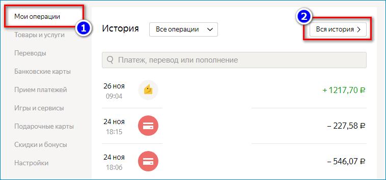 История платежей Яндекс Деньги