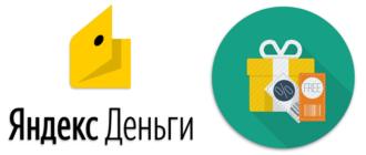 Как получить подарочный код в Яндекс Деньги