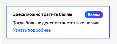 Как потратить баллы Яндекс Деньги
