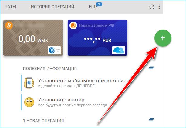 Как создать новый кошелек Webmoney