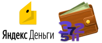 Как узнать номер своего кошелька Яндекс Деньги