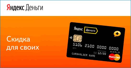 Карта за 1 рубль Яндекс Деньги