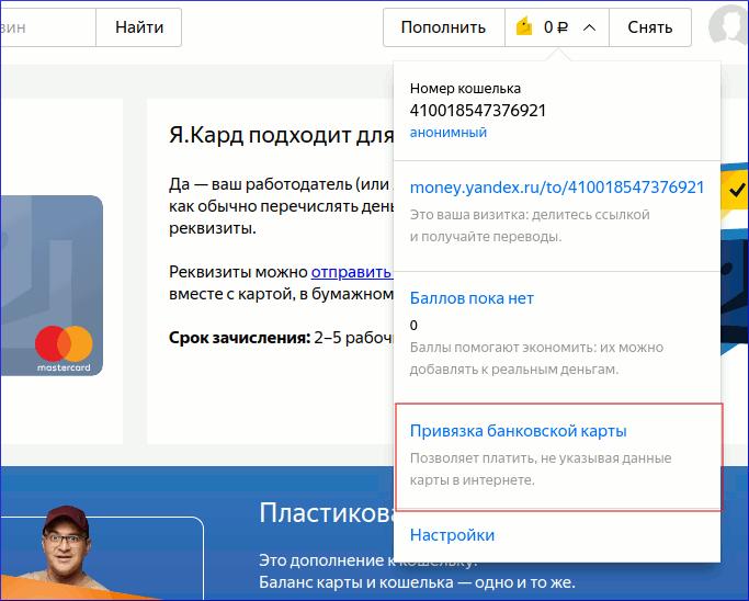 Ссылка привязки карты к Яндекс.Деньги
