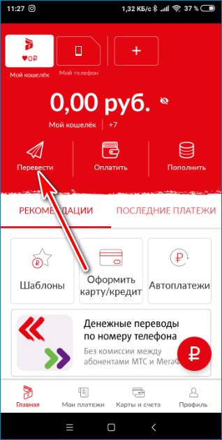 Кнопка перевести МТС Деньги MTS Pay