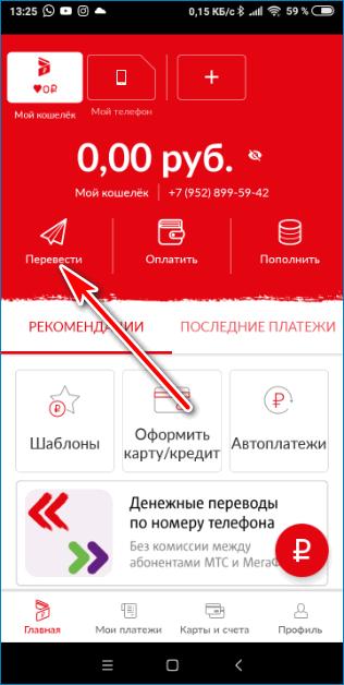 Кнопка Перевести MTS Pay