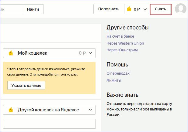 Кнопка снятия с Яндекс.Деньги