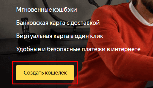 Кнопка Создать кошелек Яндекс Деньги