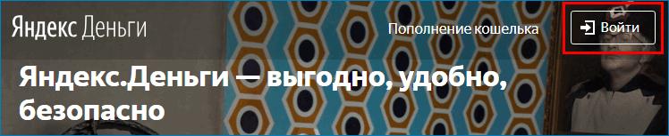 Кнопка Войти Яндекс Деньги