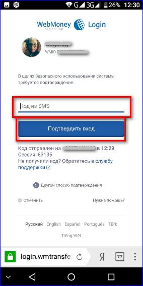 Код из смс WebMoney