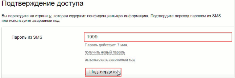 Код по смс для активации карты Яндекс.Денег
