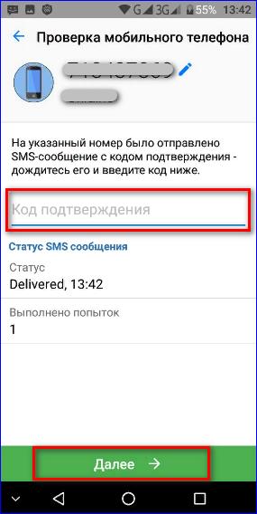Код подтверждения в приложении WebMoney