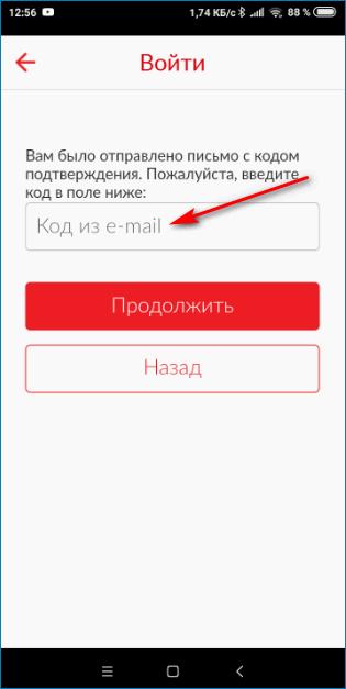 Код с почты MTS Pay