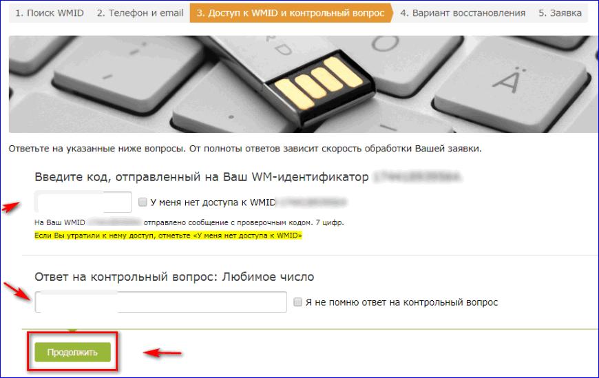 Код с WM-идентификатора и ответ на контрольный вопрос в Кипер Классик