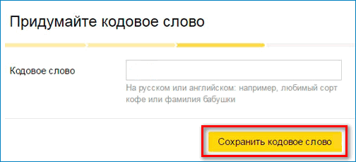 Кодовое слово Яндекс Деньги