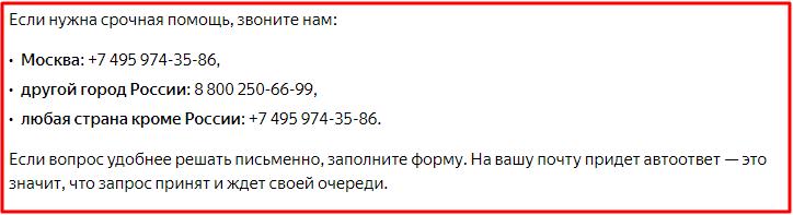 Контакты для связи с техподдержкой