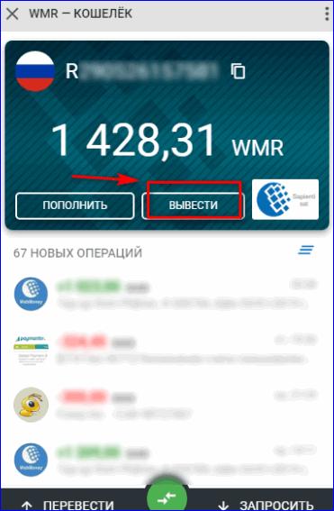 Кошелек WMR