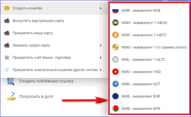 Выбор валюты в WebMoney