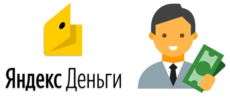 Кредит на Яндекс Деньги как оформить онлайн