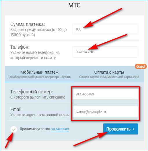 Летай личн кабинет ввод данных MTS Pay