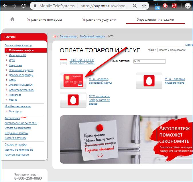 Личн каб банковск карта MTS Pay