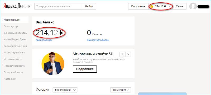 Личный кабинет Яндекс.Деньги