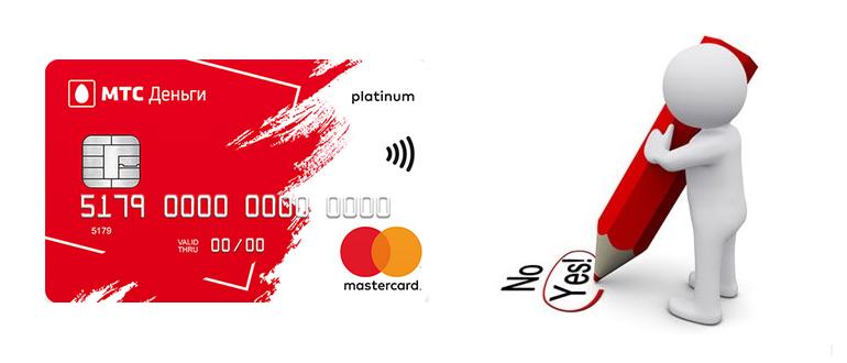 Лого 20 MTS Pay