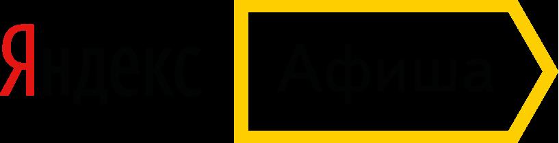 Логотип Яндекс Афиша