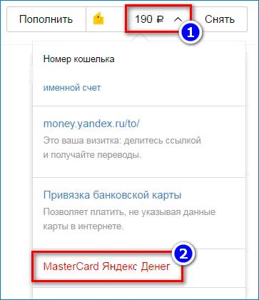 Master Card Яндекс.Денег