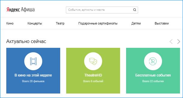 Мероприятия Яндекс Афиши