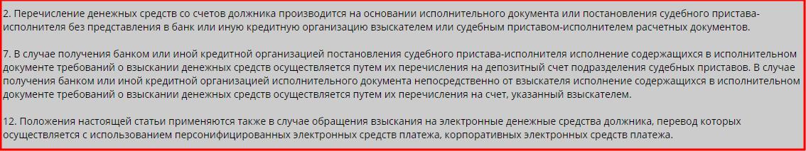 Могут ли судебные приставы заблокировать Яндекс Кошелек